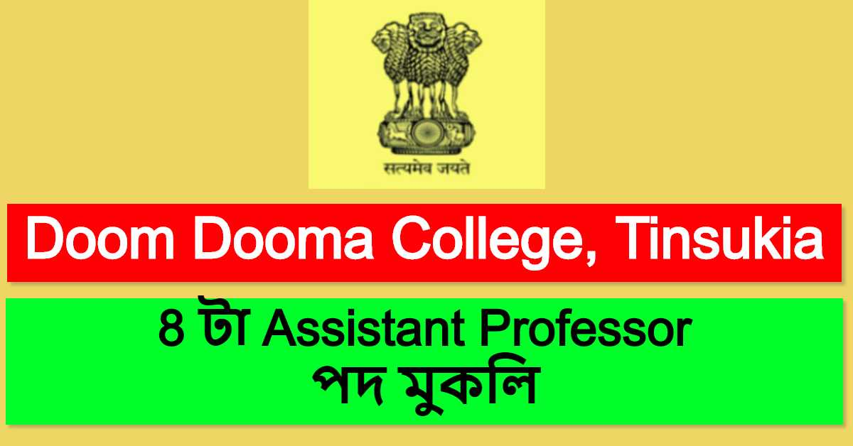 Doom Dooma College, Tinsukia Recruitment 2020 : Apply For 8 Assistant Professor Vacancy