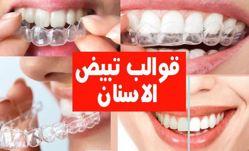 قوالب تبييض الاسنان من الصيدليه التبييض بسرعة فائقة جدا
