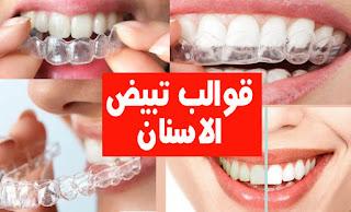 قوالب تبييض الاسنان من الصيدليه