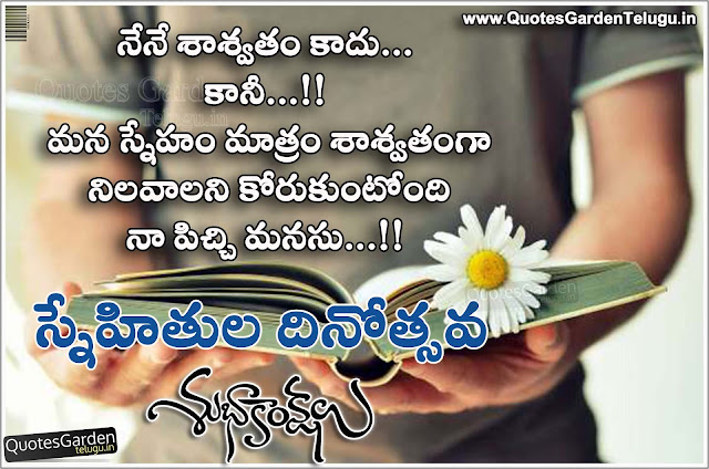 Telugu Friendship Day Greetings Quotations messages