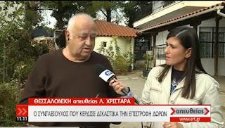 Απόφαση-βόμβα: Συνταξιούχος δικαιώθηκε και παίρνει πίσω δώρα και επιδόματα 11.184,57 ευρώ