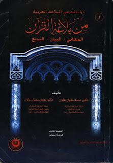 من بلاغة القرآن : المعاني، البيان، البديع - محمد شعبان علوان