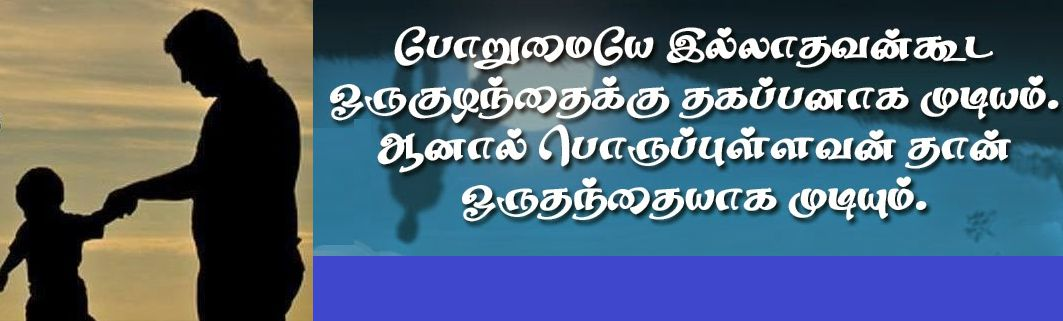 Happy Fathers Day 2016 Tamil Profile Display Pic Whatapp Facebook