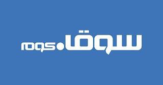 وظائف خالية فى موقع سوق دوت كوم فى الإمارات 2017