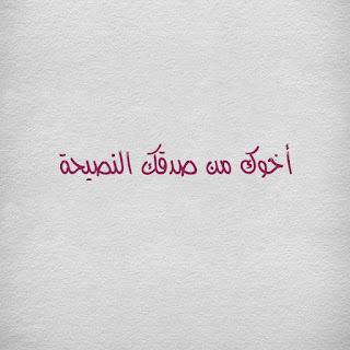حكم عن الاخ , اقوال وحكم معبرة عن الاخ , كلام معبر عن الاخ