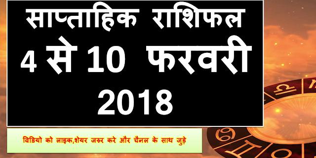 saptahik rashifal 4 Feb  - 10 Feb 2018 | साप्ताहिक राशिफल 4 - 10 फरवरी 2018 | aaj ka Rashifal 2018