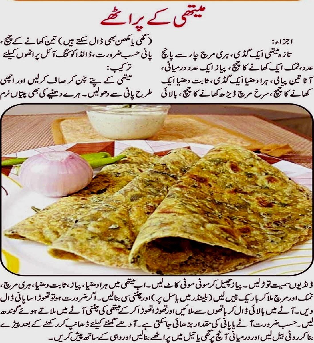 Cooking recipeshealth tips in english and urdu methi ka paratha methi ka paratha forumfinder Image collections
