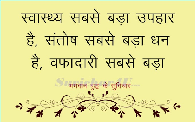 Hindi Suvichar   Aaj ka suvichar