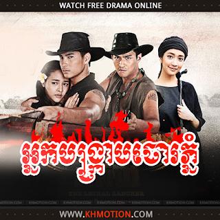 Neak Bongkrab Jor Phnom