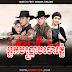 Neak Bongkrab Jor Phnom-[04-08Ep] Continued