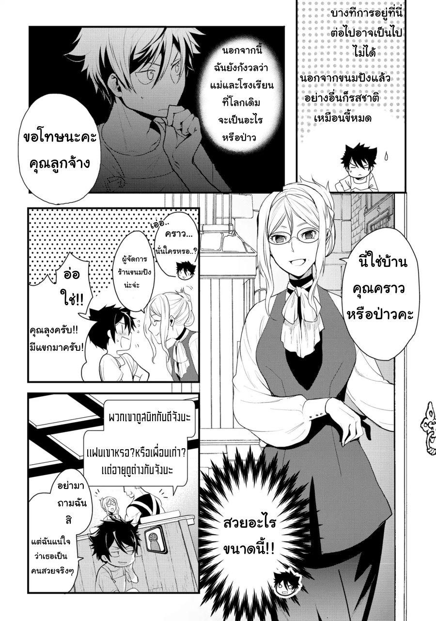 อ่านการ์ตูน Suterare Yuusha wa Kitakuchuu ตอนที่ 2 หน้าที่ 7
