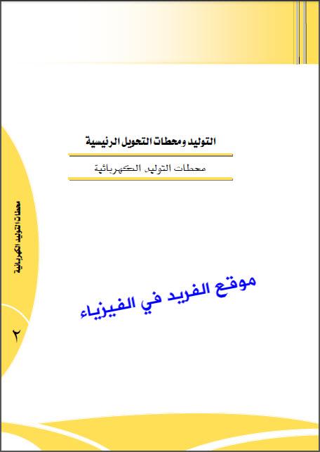 تحميل كتاب محطات التوليد الكهربائية pdf