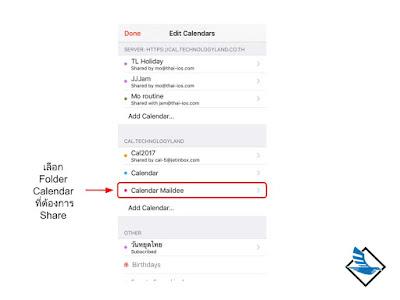Share calendar folder to another user