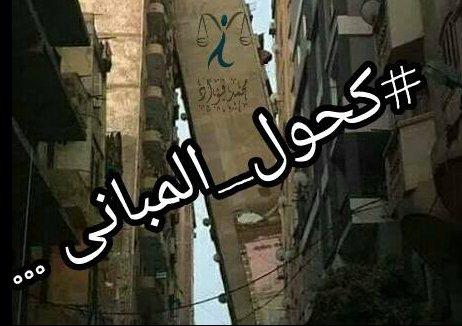 مقال عن كحول المبانى بقلم المحامي احمد فؤاد