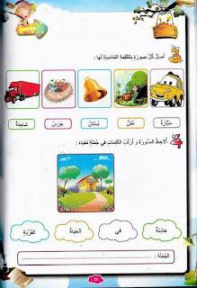 16508844 311009842634943 6398206489191645839 n - كتاب الإختبارات النموذجية في اللغة العربية س1