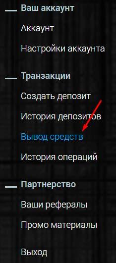 Регистрация в BittCash 6