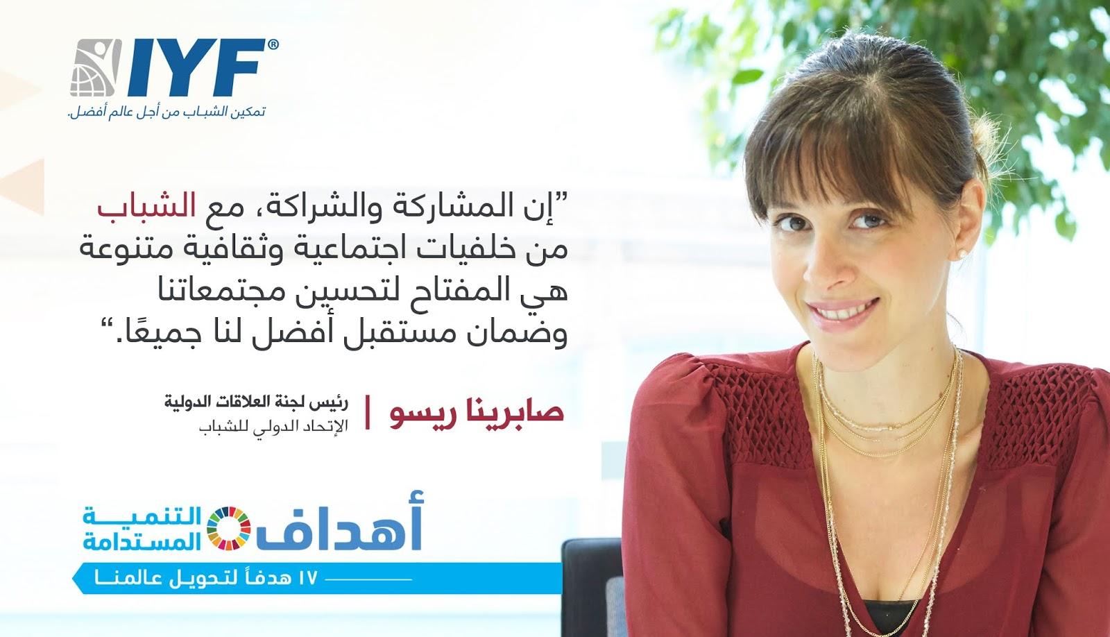 صابرينا ريسو، رئيس الجنة العلاقات الدولية - الإتحاد الدولي للشباب