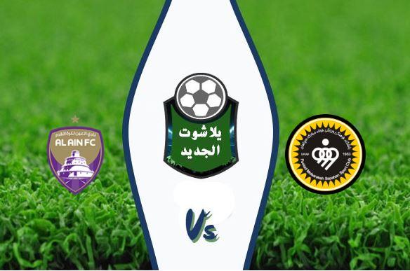 نتيجة مباراة العين وسباهان اصفهان اليوم الاثنين 21 / سبتمبر / 2020 في دوري ابطال اسيا