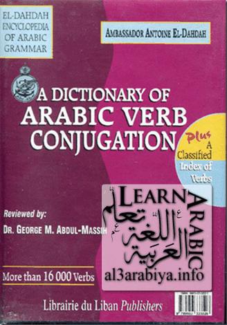 A dictionary of arabic verb conjugation | al3arabiya org