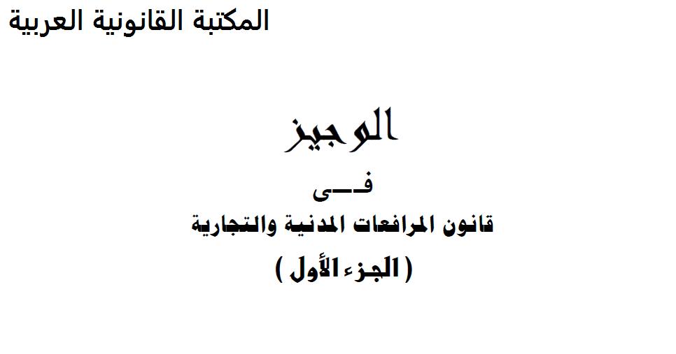 تحميل كتاب شرح قانون الاسرة الجزائري pdf