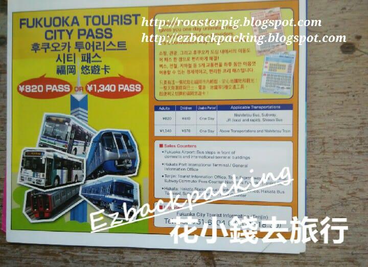 福岡交通PASS - 福岡悠游卡 Fukuoka Tourist City Pass