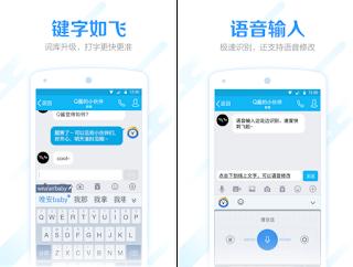 QQ輸入法 App