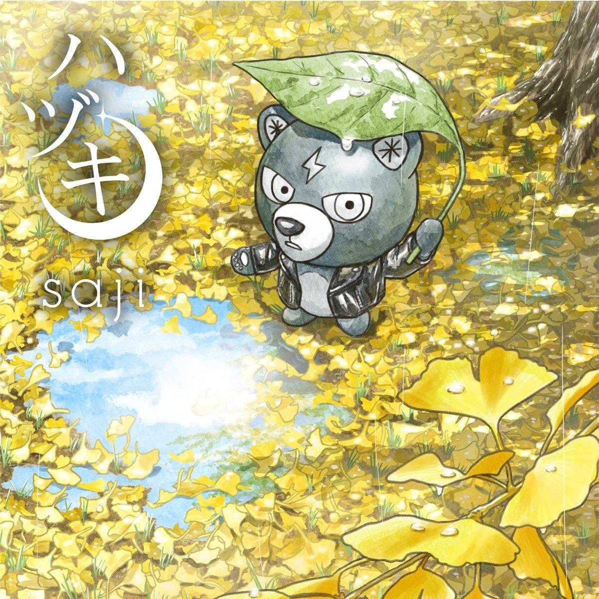 saji - ハヅキ