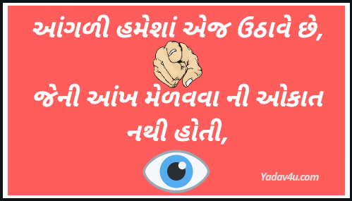 Satya Vachan Quotes And Suvichar Gujrati