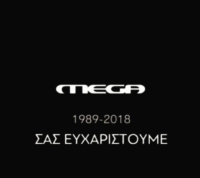 """""""Μαύρο"""" στο Mega (βίντεο)"""