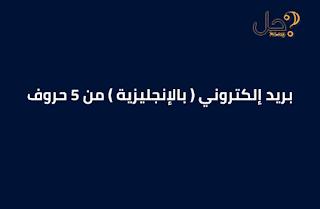 بريد إلكتروني ( بالإنجليزية ) من 5 حروف لغز 36 فطحل
