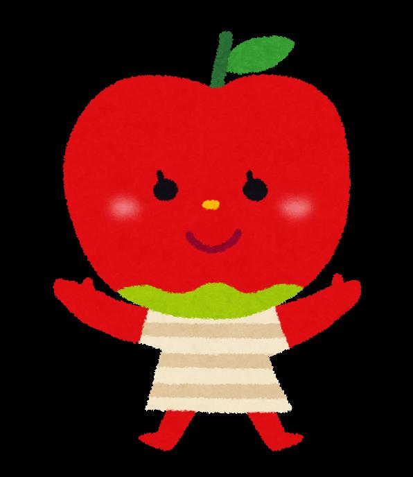 りんごのキャラクター | かわいいフリー素材集 いらすとや