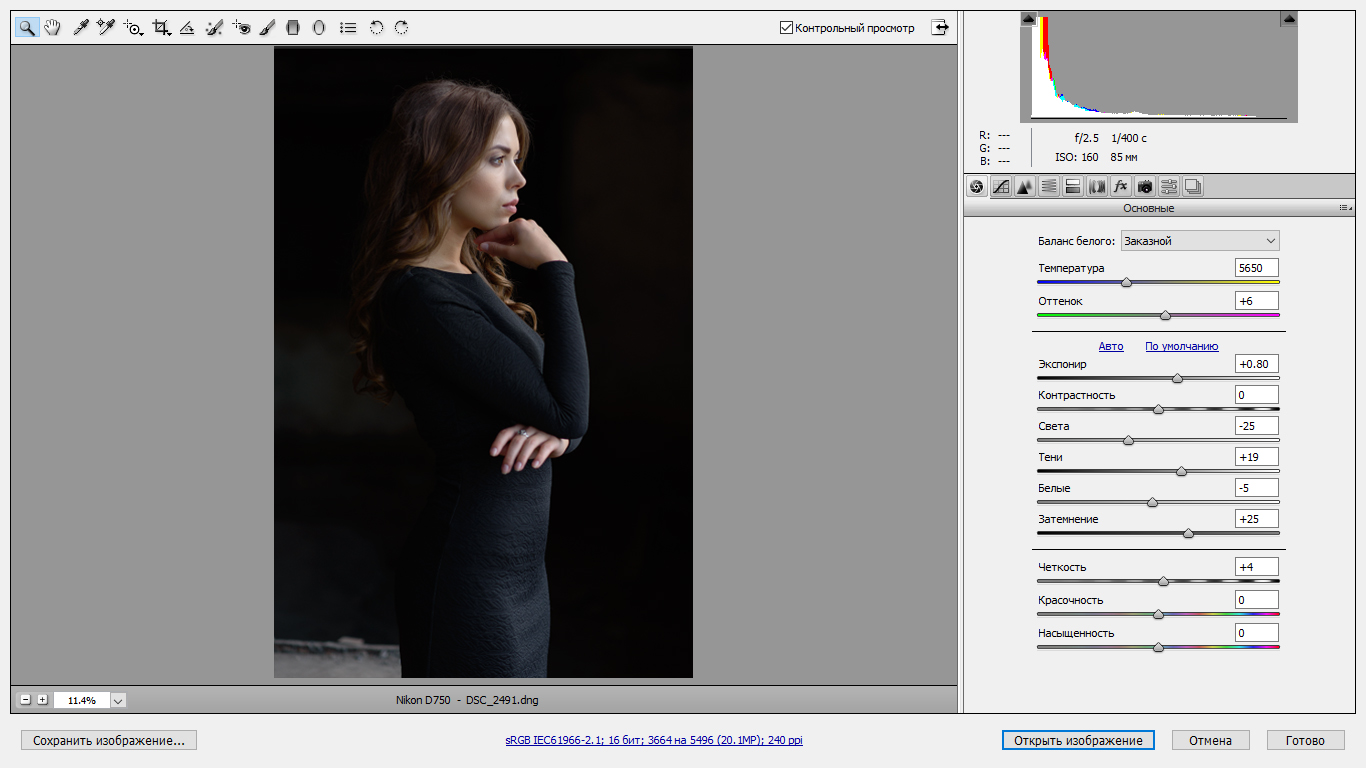 обработка фото в ACR