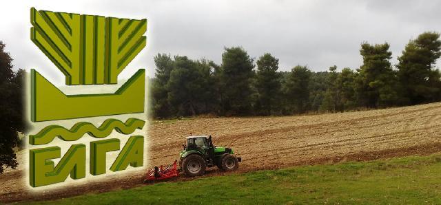 Αθλιότητες του ΕΛΓΑ εις βάρος των αγροτών...