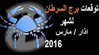 توقعات برج السرطان لشهر اذار/ مارس 2016
