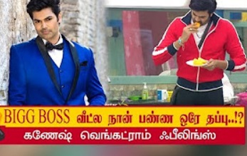 Bigg Boss Ganesh venkatraman interview