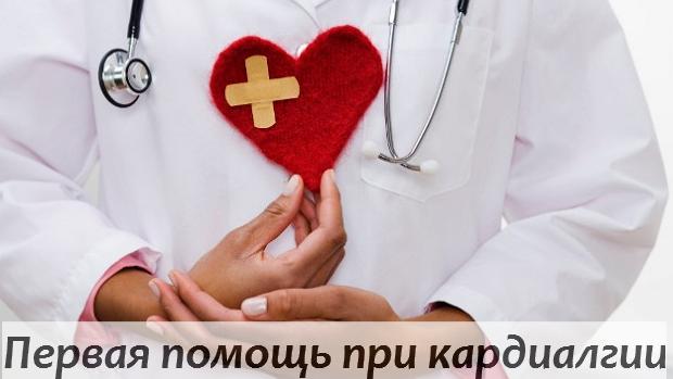 Первая помощь при кардиалгии