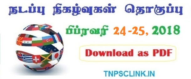 TNPSC Current Affairs February 24-25, 2018 (Tamil) Download as PDF
