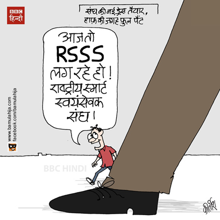 RSS cartoon, caroons on politics, indian political cartoon, bbc cartoon, hindi cartoon, daily Humor