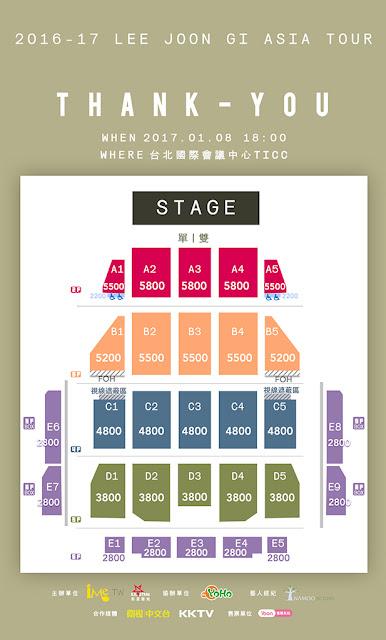 李準基-2017-01-08-台灣粉絲見面會演唱會