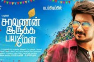 Saravanan Irukka Bayamaen 2017 Tamil Movie Watch Online