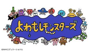 تقرير أنمي وحوش يواموشي Yowamushi Monsters