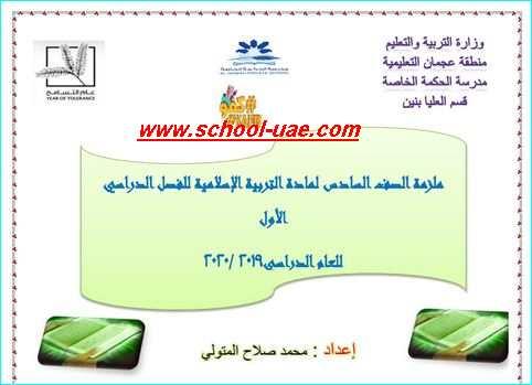 ملزمة التربية الاسلامية للصف السادس الفصل الدراسى الأول 2019-2020- مدرسة الحكمة الخاصة