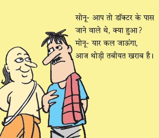 Sonu Monu Funny Jokes Images in Hindi
