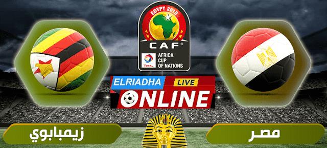 ماتش مصر و زيمبابوي تغطية مباشرة من كأس الأمم الأفريقية 2019