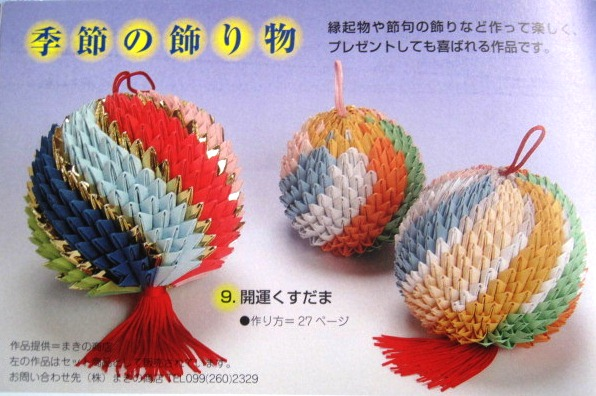 Pleasing Lets Make Origami New 3D Origami Diagrams For Free Wiring Cloud Tziciuggs Outletorg