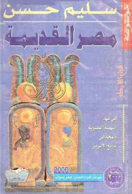موسوعة مصر القديمة ( الجزء الثانى عشر ) - سليم حسن , pdf