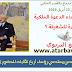 الملك محمد السادس يستدعي رؤساء أربع نقابات للحضور إلى القصر الملكي في الرباط