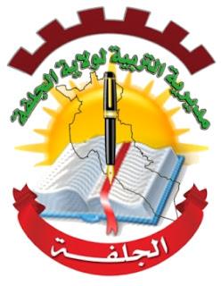 موقع مديرية التربية لولاية الجلفة http://www.dedjelfa.org