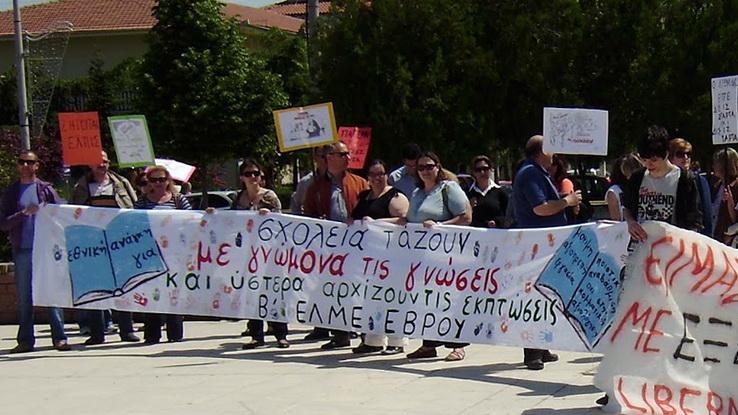 Ορεστιάδα: Συλλαλητήριο - Συναυλία Εκπαιδευτικών κατά των μνημονίων