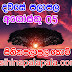 Lagna Palapala Ada Dawase  | ලග්න පලාපල | Sathiye Lagna Palapala 2020 | 2020-08-05